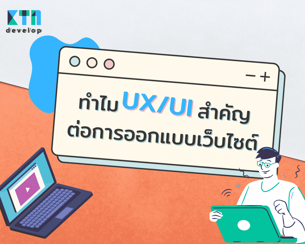ทำไม UX/UI สำคัญต่อการออกแบบเว็บไซต์